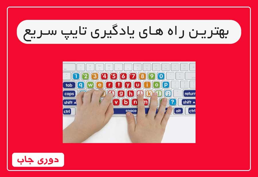 بهترین روش های یادگیری تایپ سریع