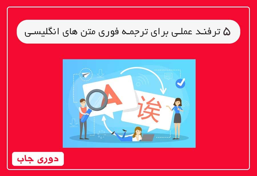 ترفند عملی برای ترجمه فوری متن های انگلیسی