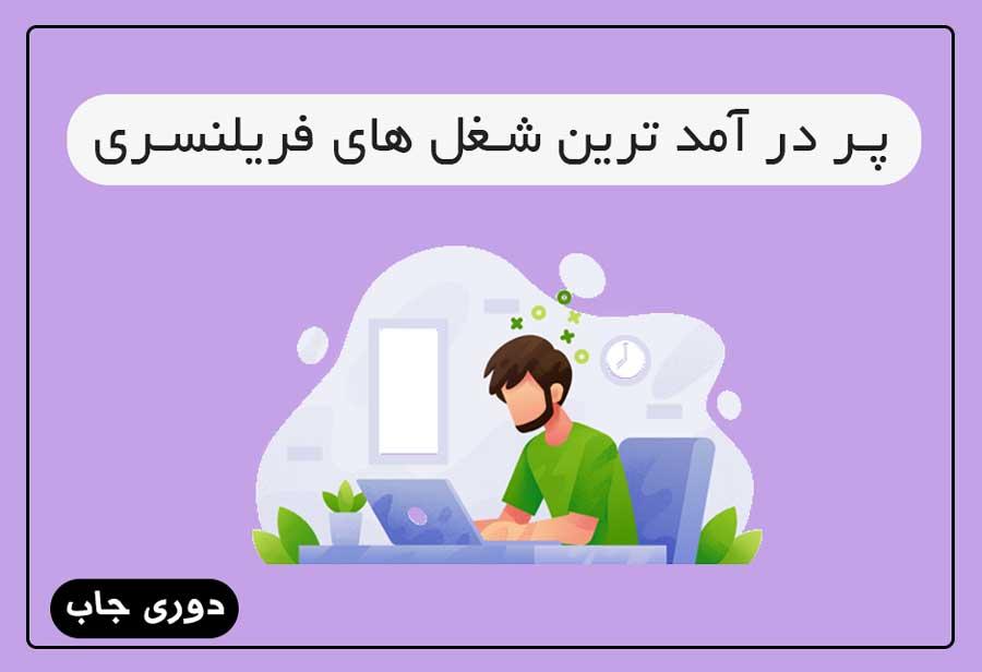 پردرآمد ترین شغل های فریلنسری در ایران