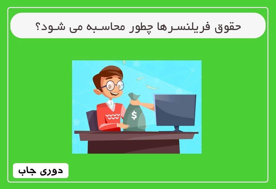 محاسبه حقوق فریلنسرها