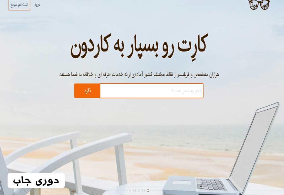 چرا این 10 سایت بهترین سایت های فریلنسری ایران و خارج هستند؟+نظرات کاربران