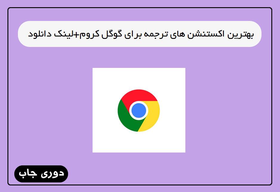 اکستنشن های ترجمه برای گوگل کروم