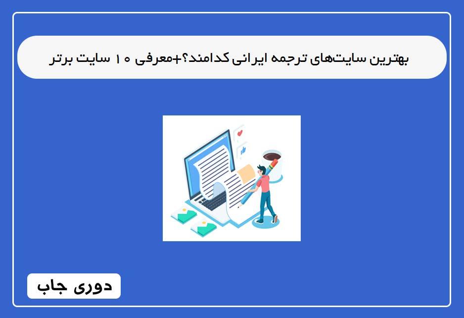 بهترین سایت های ترجمه ایرانی کدامند