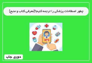ترجمه اصطلاحات پزشکی