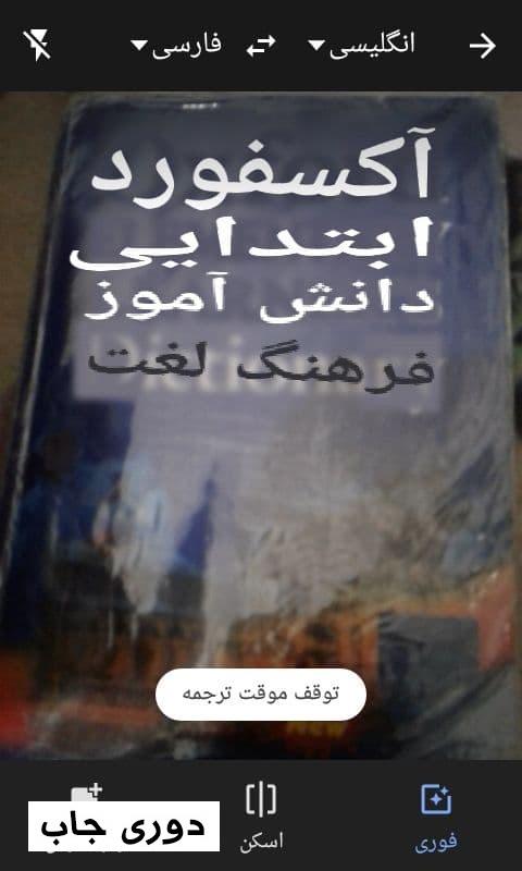 ترجمه انگلیسی به فارسی با عکس گرفتن در دوربین ترجمه گوگل (4)