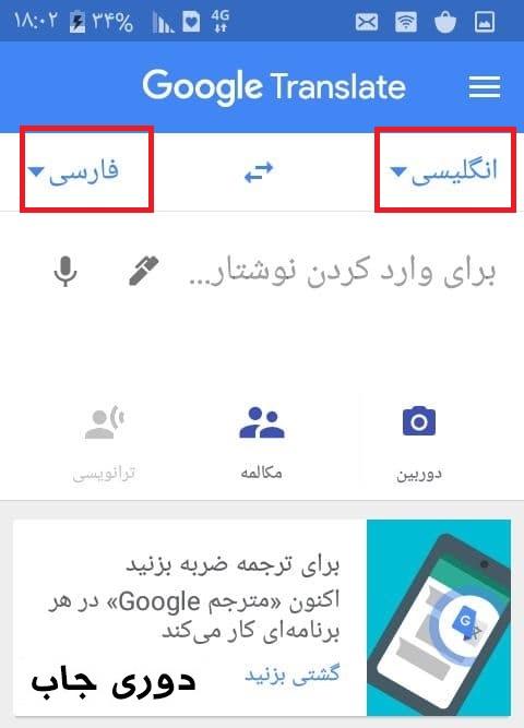 دوربین ترجمه گوگل