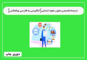 ترجمه تخصصی متون علوم انسانی