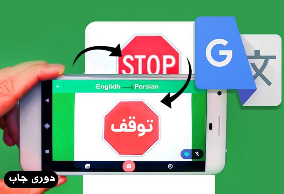 ترجمه متن انگلیسی به فارسی با عکس گرفتن