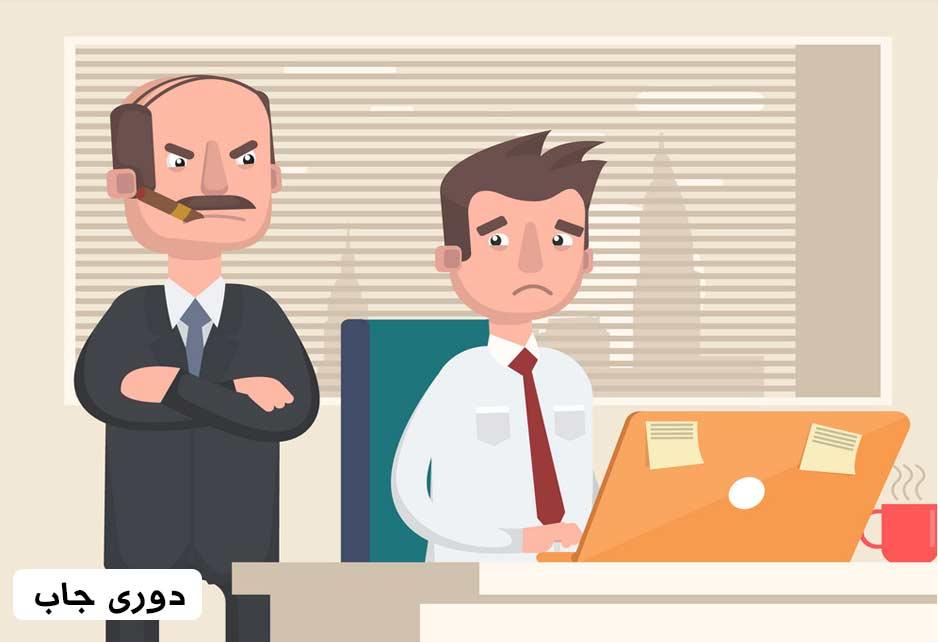 رفتار با کارفرما