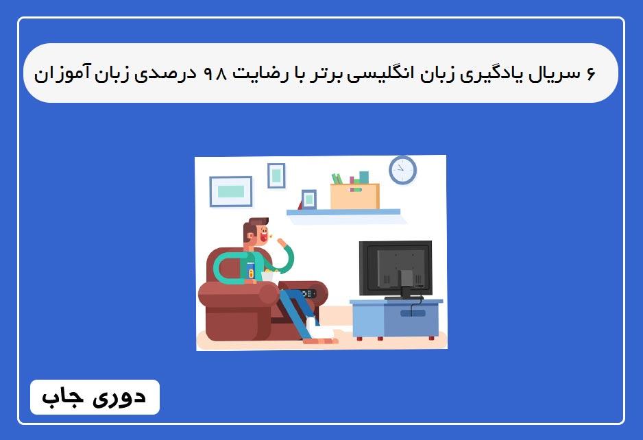 سریال یادگیری زبان انگلیسی