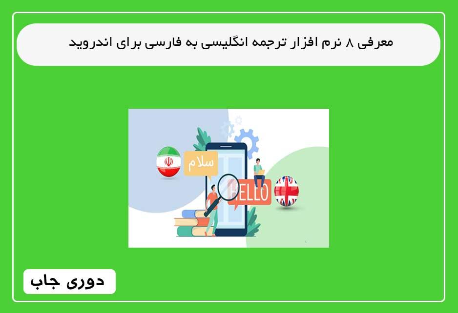 دانلود دانلود نرم افزار ترجمه انگلیسی به فارسی