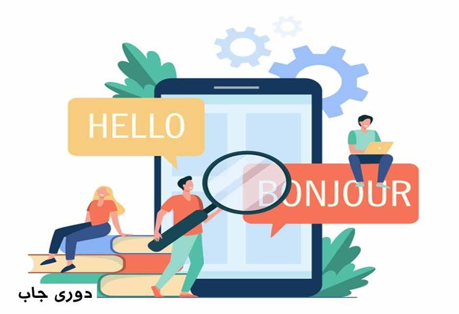 نرم افزار یادگیری زبان انگلیسی