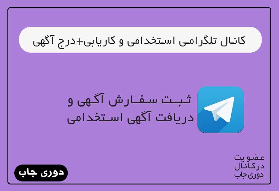 کانال تلگرامی استخدامی و کاریابی