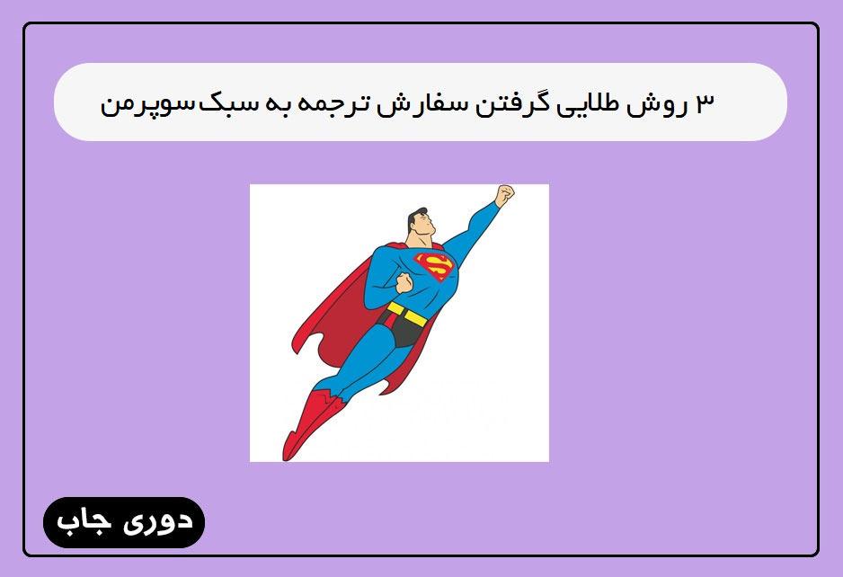 گرفتن سفارش ترجمه