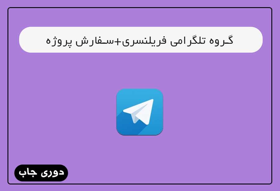 گروه تلگرامی فریلنسری[سفارش پروژه]+چت