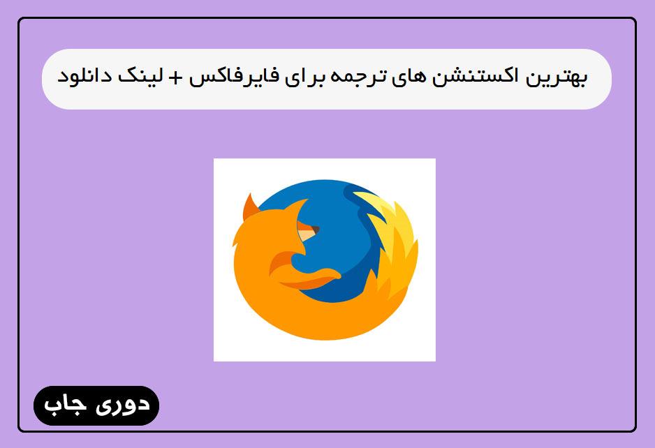 اکستنشن های ترجمه برای فایرفاکس