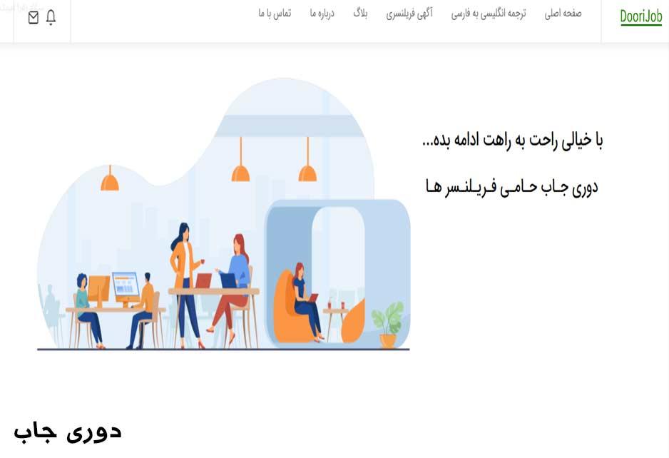 بهترین سایت های فریلنسری در ایران