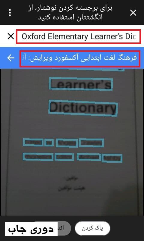 10ترجمه انگلیسی به فارسی با عکس گرفتن_ دوربین ترجمه گوگل