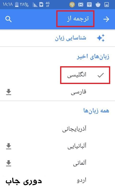 2ترجمه انگلیسی به فارسی با عکس گرفتن_ دوربین ترجمه گوگل