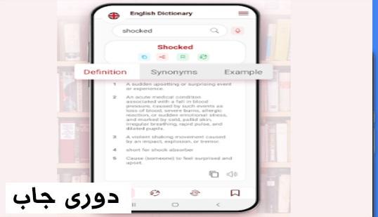 نرم افزار ترجمه انگلیسی به فارسی