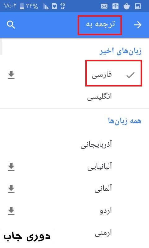 3ترجمه انگلیسی به فارسی با عکس گرفتن_ دوربین ترجمه گوگل