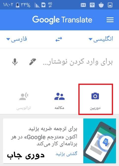 4ترجمه انگلیسی به فارسی با عکس گرفتن_ دوربین ترجمه گوگل