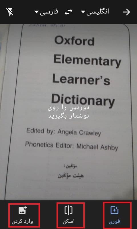 5ترجمه انگلیسی به فارسی با عکس گرفتن_ دوربین ترجمه گوگل