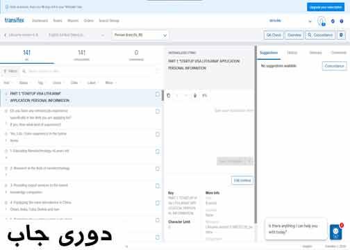 برنامه ترجمه فارسی به انگلیسی