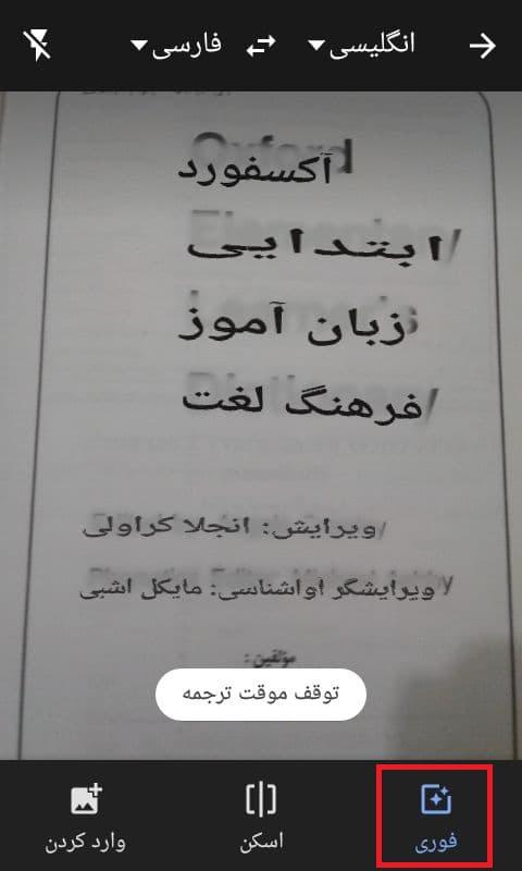 6ترجمه انگلیسی به فارسی با عکس گرفتن_ دوربین ترجمه گوگل