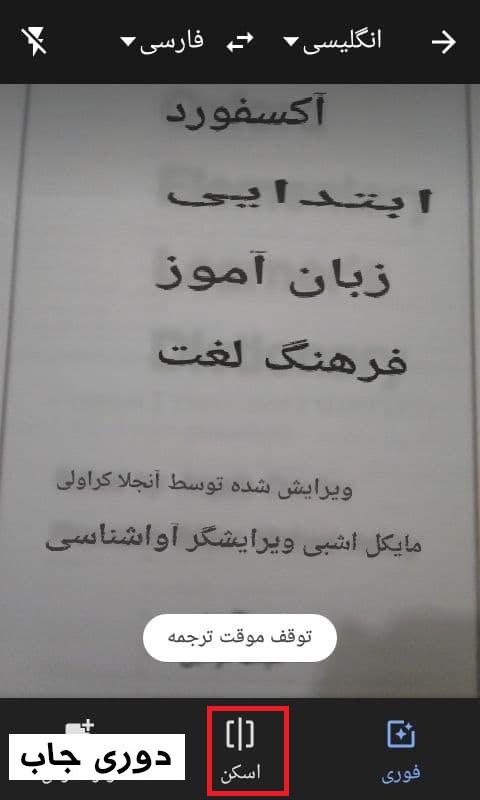 7ترجمه انگلیسی به فارسی با عکس گرفتن_ دوربین ترجمه گوگل