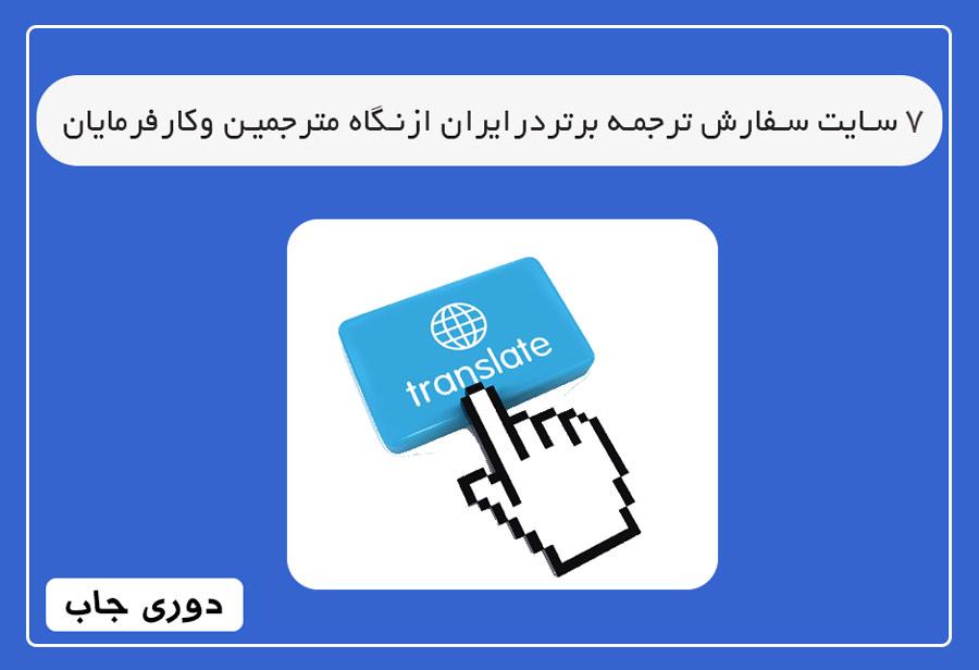 7 سایت سفارش ترجمه برتر در ایران از نگاه مترجمین و کارفرمایان