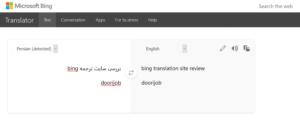 بهترین سایت ترجمه