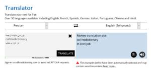 بهترین مترجم انلاین
