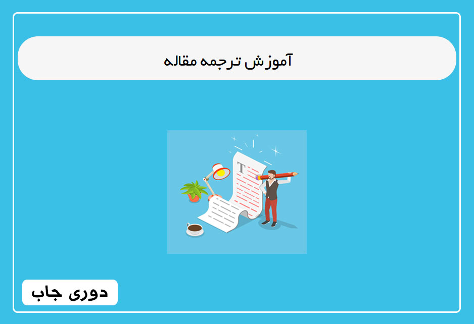 آموزش ترجمه مقاله|0 تا 100 آموزش ترجمه مقالات