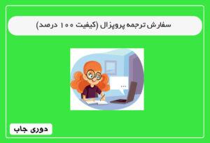 ترجمه انگلیسی به فارسی پروپوزال