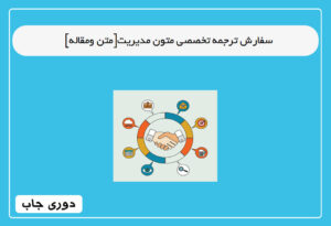 سفارش ترجمه تخصص متون مدیریت
