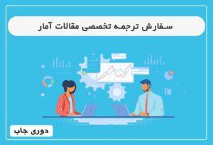 سفارش-ترجمه-تخصصی-مقالات-آمار-[-گارانتی-۱۰-روزه]