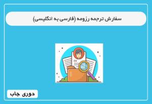سفارش ترجمه رزومه
