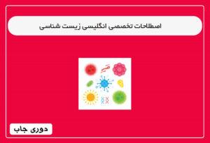 اصطلاحات-تخصصی-انگلیسی-زیست-شناسی
