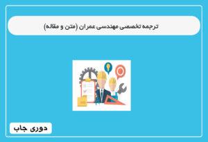 ترجمه-تخصصی-مهندسی-عمران