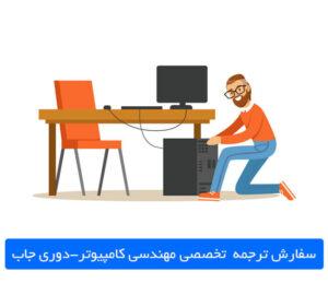 ترجمه تخصصی متون مهندسی کامپیوتر