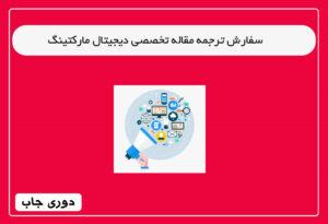 ترجمه مقالات دیجیتال مارک