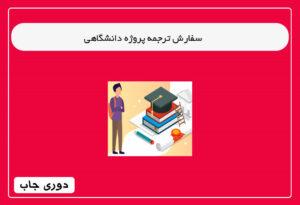 سفارش ترجمه پروژه دانشگاهی (1)