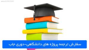 سفارش ترجمه پروژه های دانشگاهی