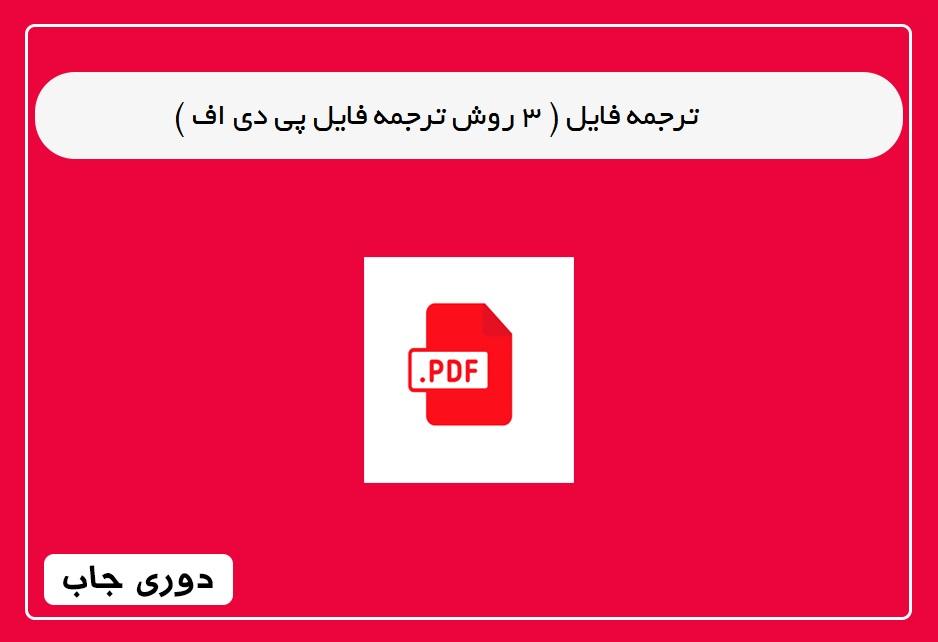 ترجمه فایل pdf
