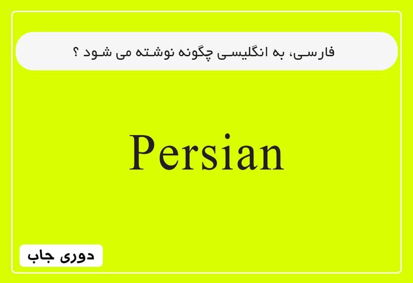 فارسی به انگلیسی چگونه نوشته می شود