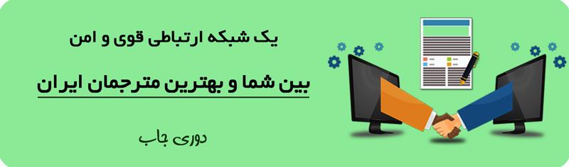 قیمت ترجمه|سفارش ترجمه انگلیسی به فارسی