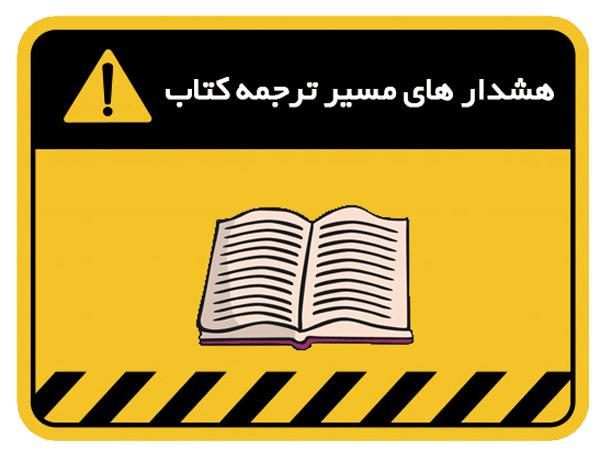 هشدار های مسیر ترجمه کتاب