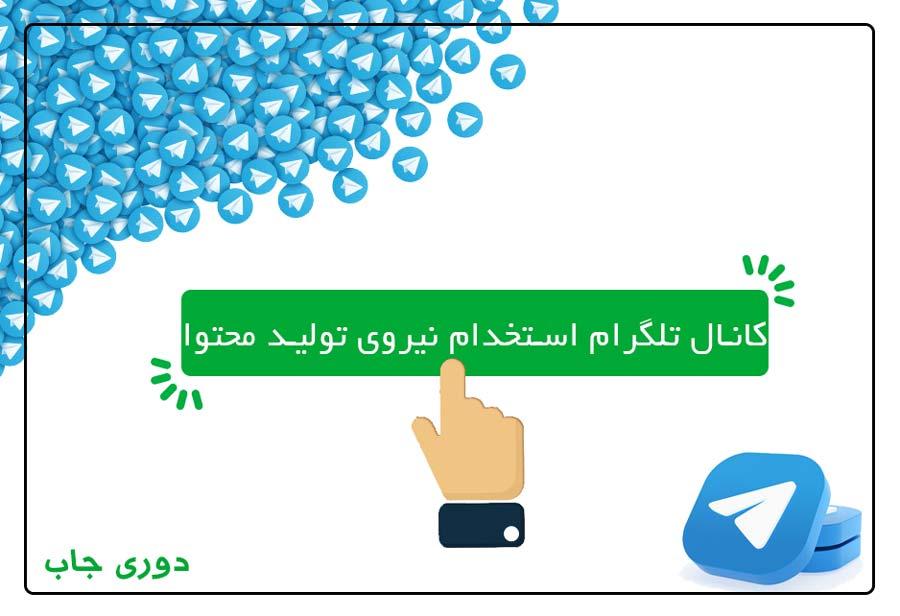 کانال تلگرام استخدام نیروی تولید محتوا