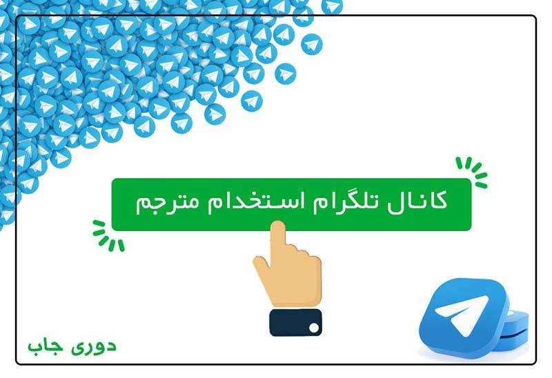 کانال تلگرام استخدام مترجم⭐️